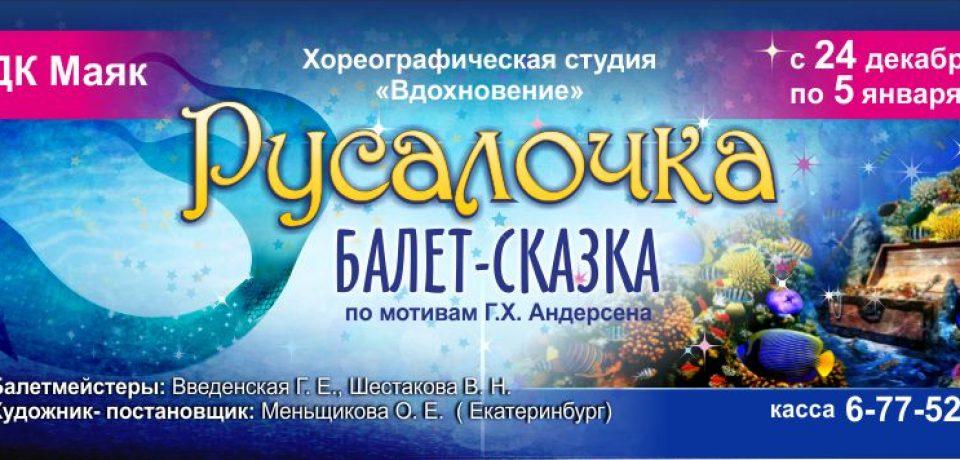 Сказка «Русалочка» на сцене ДК «Маяк»