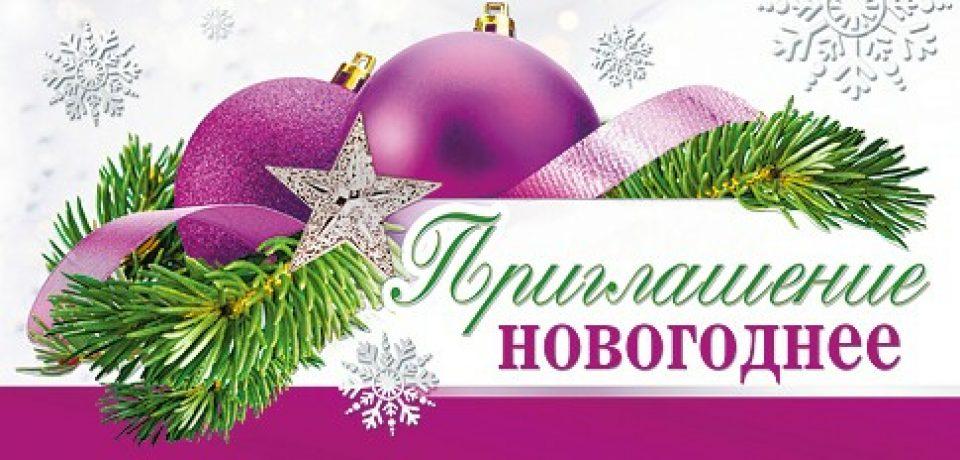 Новогоднее приглашение от ДК «Энергетик»