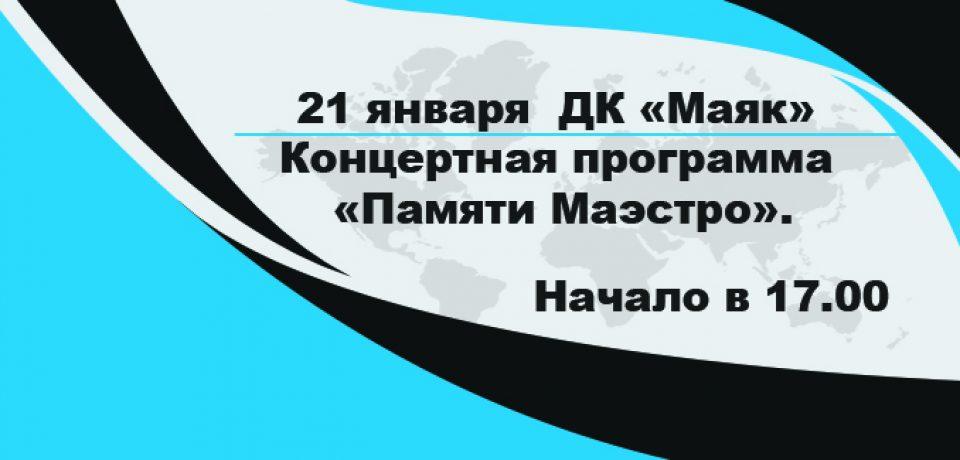21 января в ДК «Маяк» состоится концертная программа  «Памяти Маэстро».