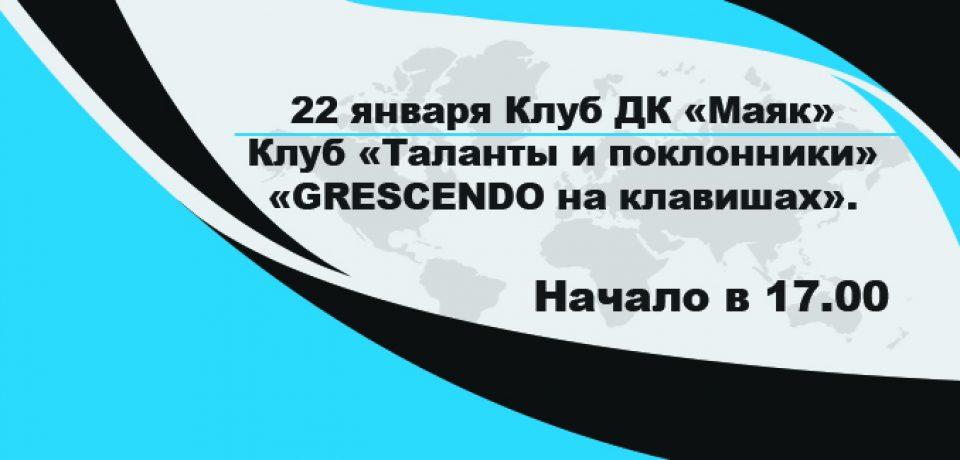 22 января Клуб «Таланты и поклонники» приглашает в ДК «Маяк» на программу «GRESCENDO на клавишах».