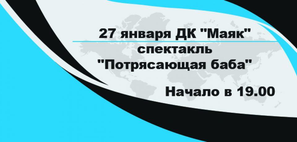 27 января в ДК «Маяк» состоится спектакль «Потрясающая баба»