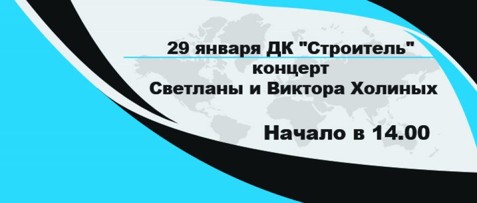 29 января в ДК «Строитель» пройдет концерт Светланы и Виктора Холиных.