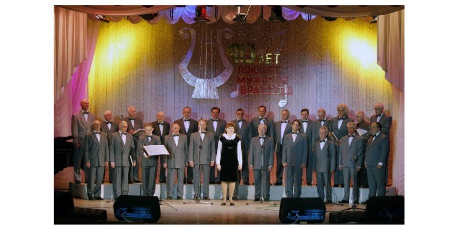 Заслуженный коллектив народного творчества Челябинской области  Академический мужской хор
