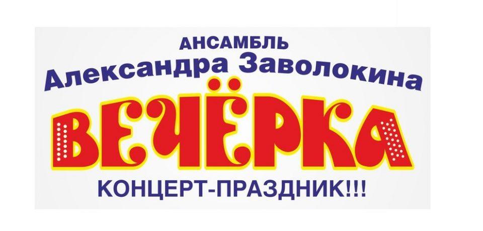 Новая концертная программа ансамбля «ВЕЧЁРКА»