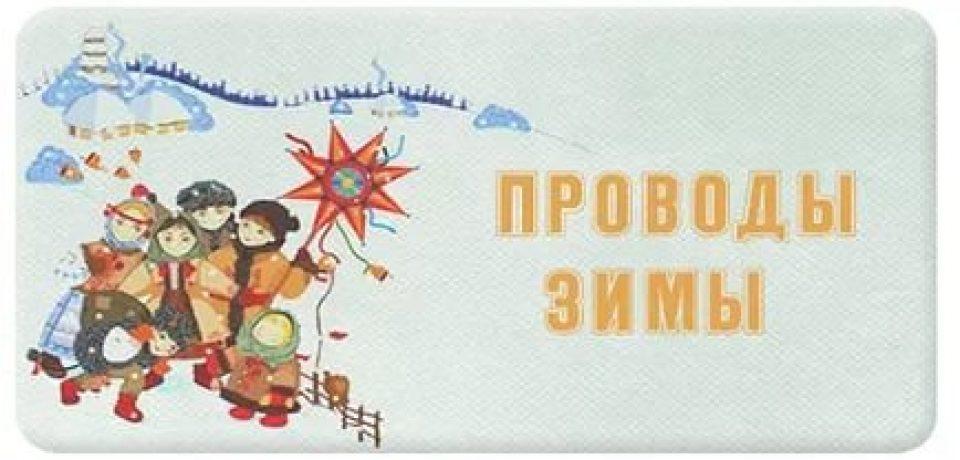Приходи честной народ, всех веселый праздник ждет!