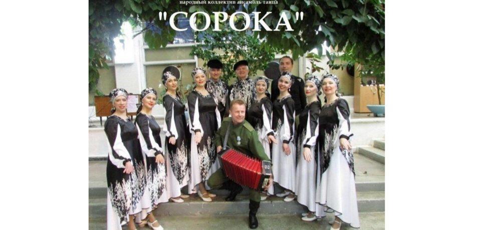 Народный коллектив самодеятельного творчества Челябинской области  Ансамбль танца «Сорока»