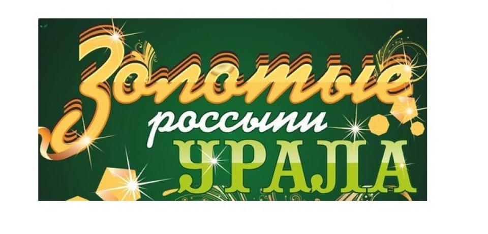 «Золотые россыпи Урала»