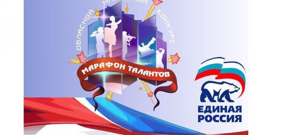 Гала-концерт участников и победителей народного конкурса «Марафон талантов».