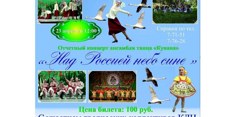 «Над Россией небо сине»