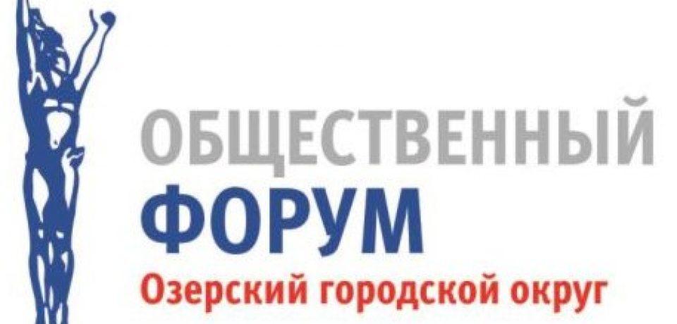 В Озёрске состоится второй общественный форум по местному самоуправлению