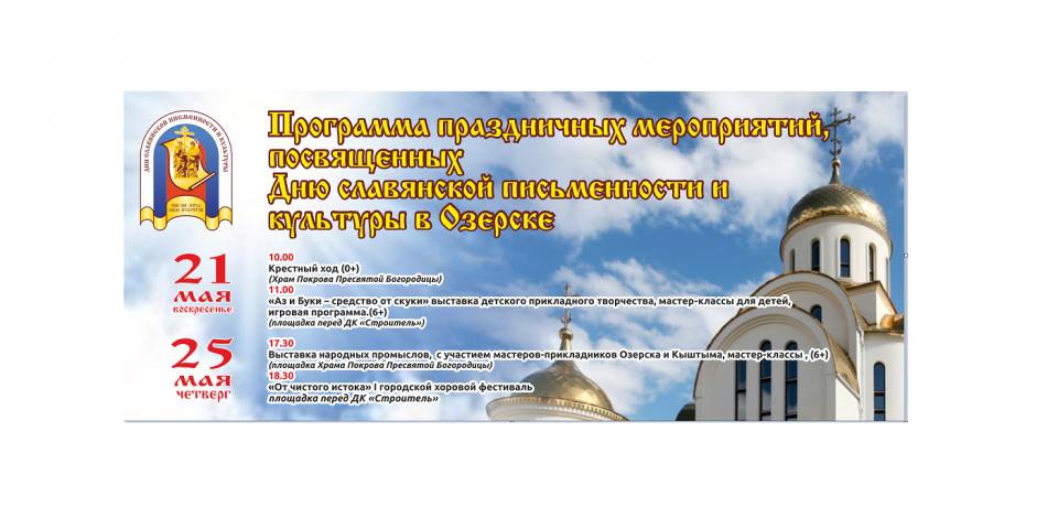 В Озерске пройдёт хоровой фестиваль «От чистого истока»