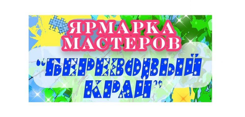 «Березовый край»