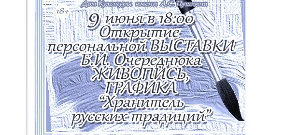 «Хранитель русских традиций»