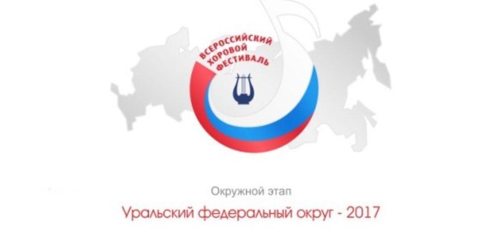 В минувшие выходные в г. Екатеринбурге прошел Всероссийский хоровой фестиваль.