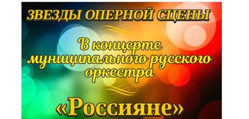 Звезды оперной сцены в концерте муниципального русского оркестра «Россияне»
