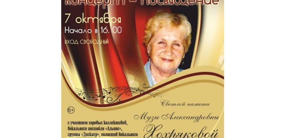 Светлой памяти Музы Хохряковой…