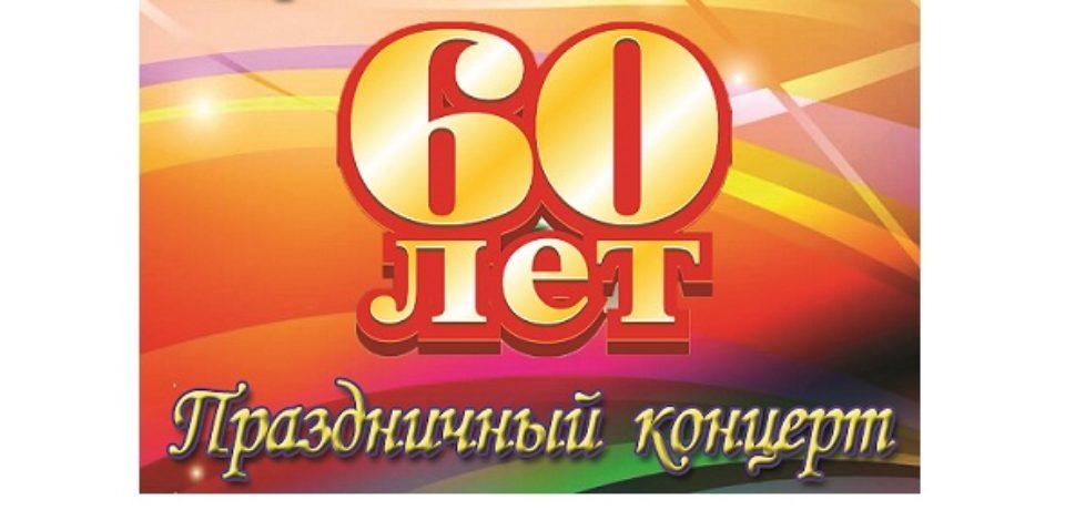 60– летию Дома Культуры «Энергетик» посвящается…