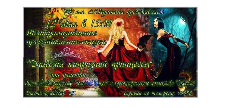 Театрализованное представление «Диадема капризной принцессы