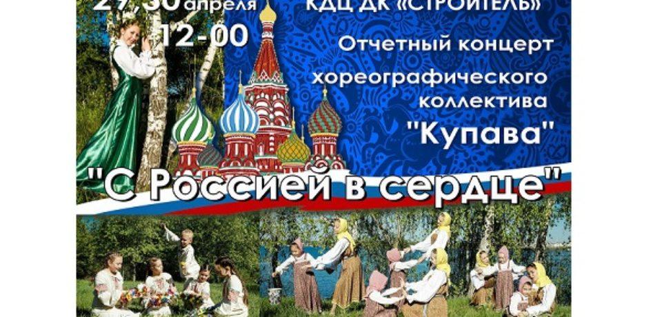 Отчетные концерты хореографического коллектива «Купава»