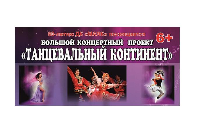 Танцевальный континент (2)