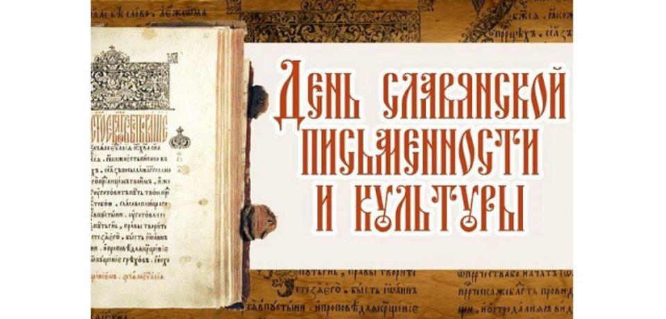 В Озерске отпразднуют День славянской письменности и культуры