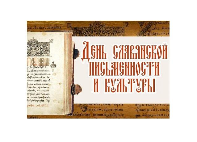день-славянской-письменности