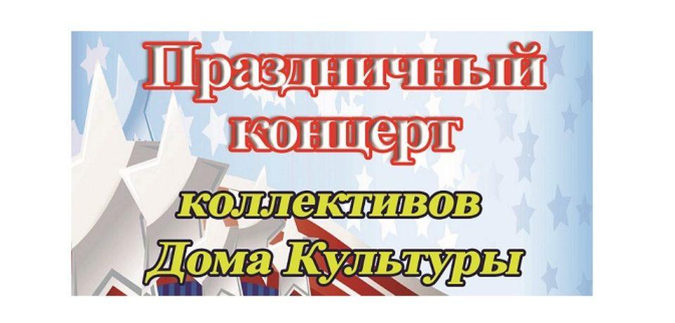Праздничный концерт «Славься, Отечество!»