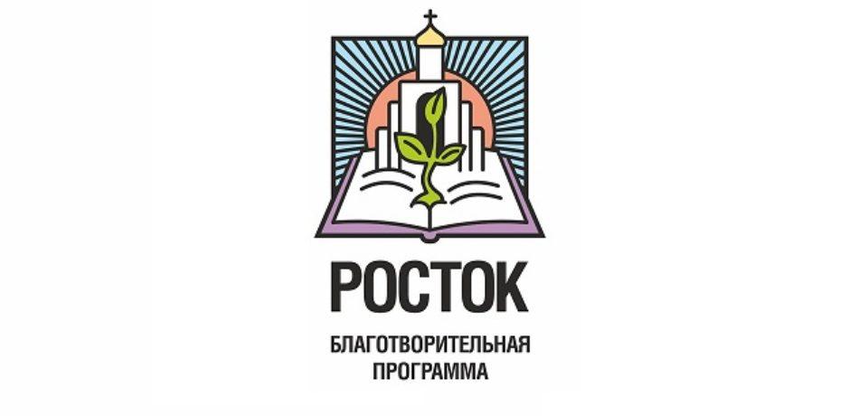Благотворительная программа «Росток» проводит КАСТИНГ.