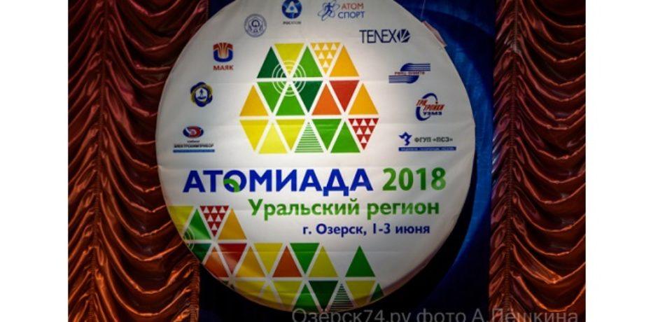 «Атомиада — 2018»