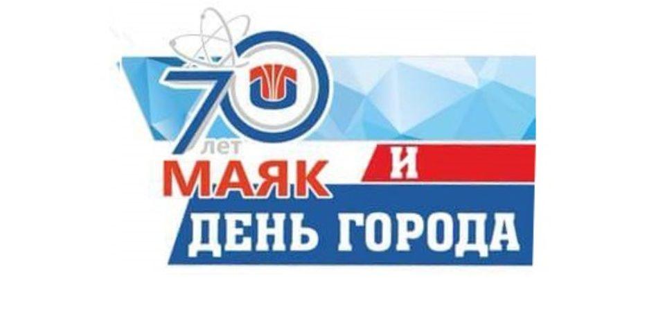 70-летие ФГУП «ПО «Маяк» и День города