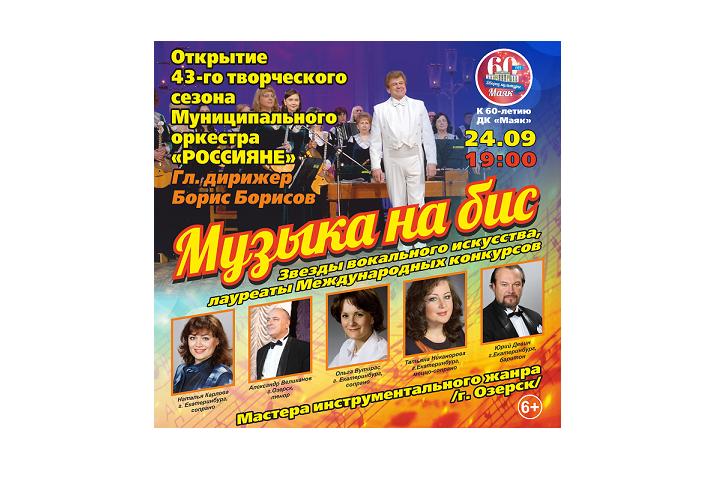 КДЦ МАЯК-24 СЕНТ на бис