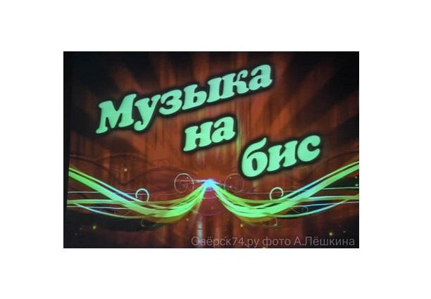 Озёрск74.ру фото А.Лёшкина 001