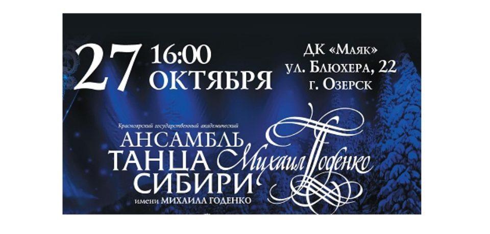 И концерт и мастер-класс от Ансамбля танца Сибири!