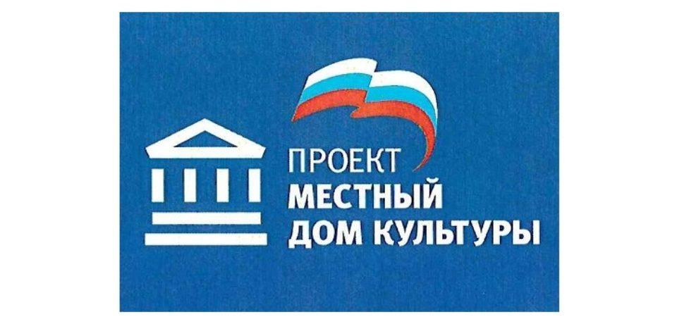 Проект «Культура малой Родины»в Новогорном.