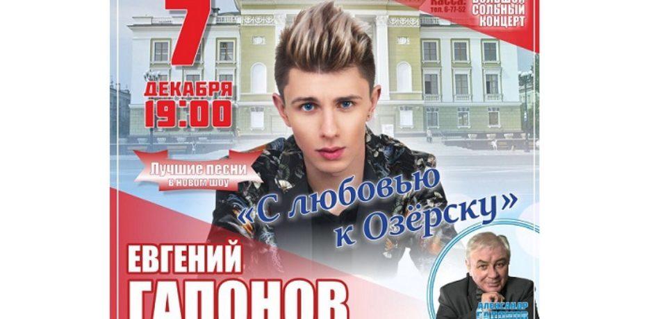 Концерт Евгения Гапонова