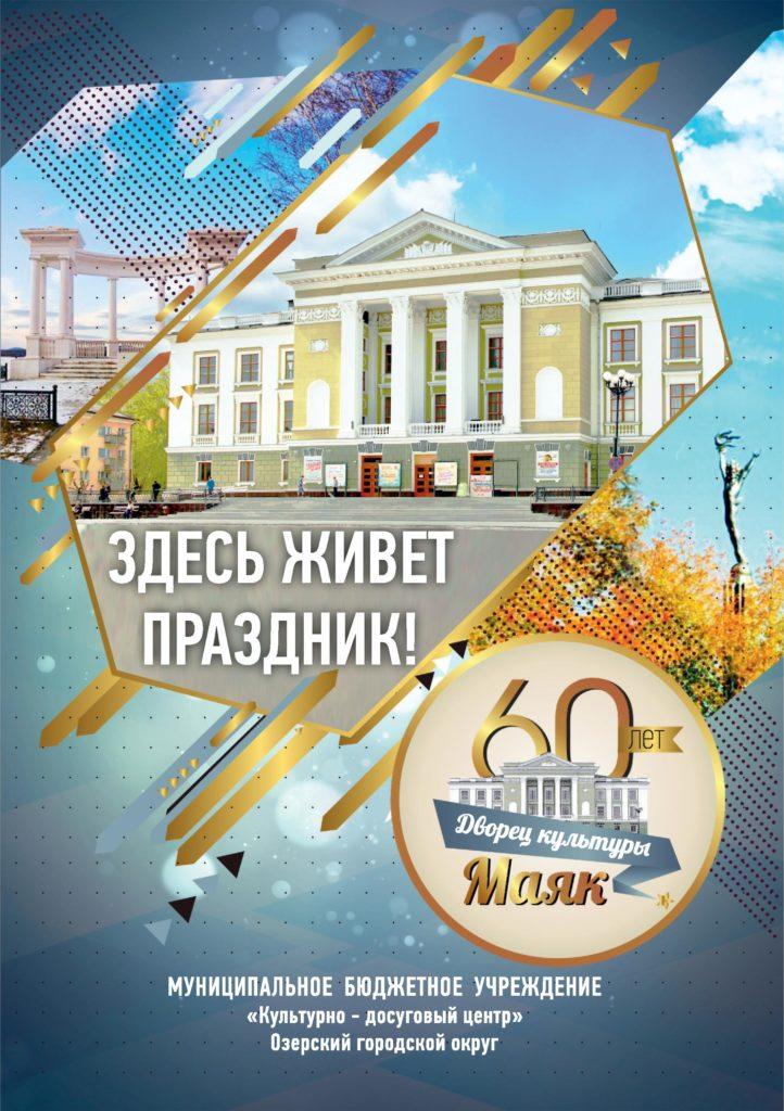 http://mayak-dk.ru/wp-content/uploads/2018/11/Page_00001-722x1024.jpg