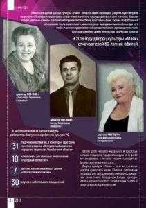http://mayak-dk.ru/wp-content/uploads/2018/11/Page_00002-211x300.jpg