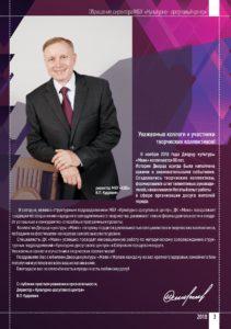 http://mayak-dk.ru/wp-content/uploads/2018/11/Page_00003-211x300.jpg