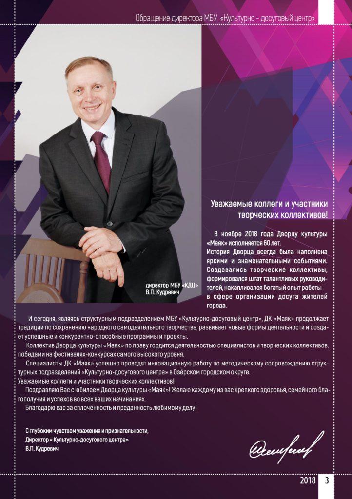 http://mayak-dk.ru/wp-content/uploads/2018/11/Page_00003-722x1024.jpg
