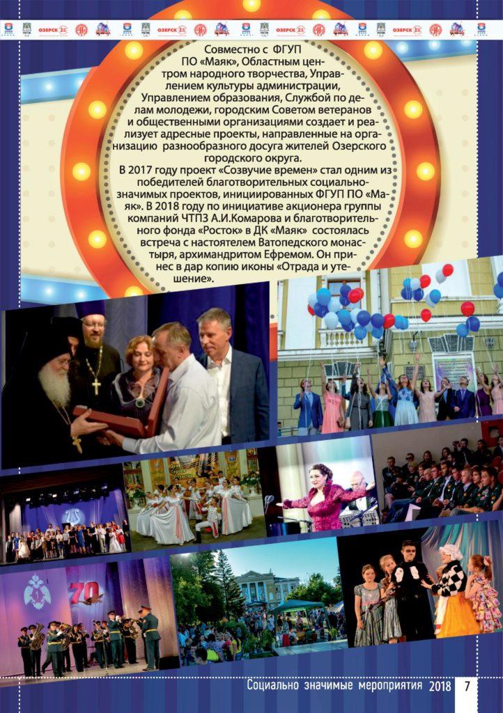 http://mayak-dk.ru/wp-content/uploads/2018/11/Page_00007-722x1024.jpg
