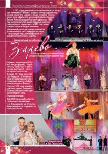 http://mayak-dk.ru/wp-content/uploads/2018/11/Page_00008-211x300.jpg