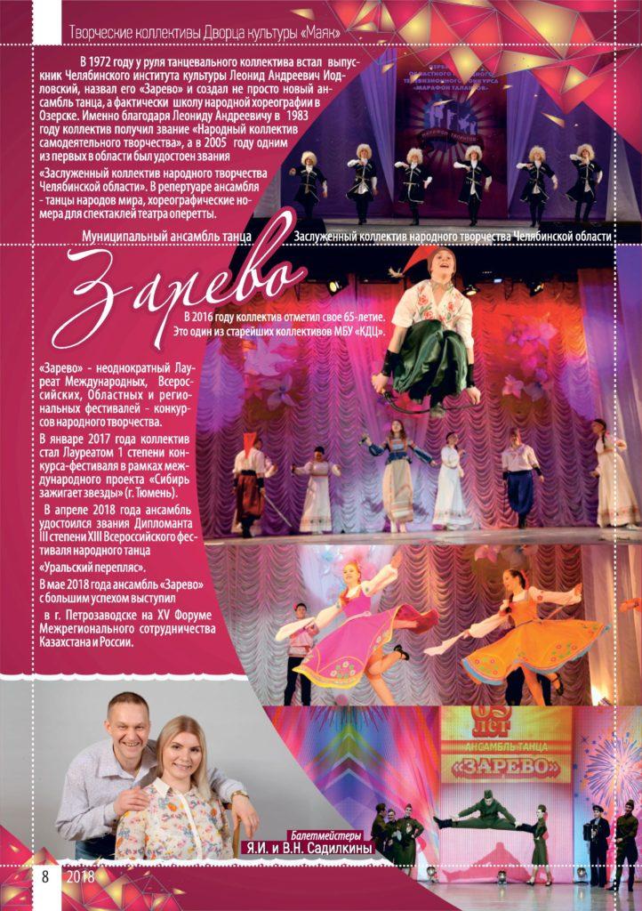 http://mayak-dk.ru/wp-content/uploads/2018/11/Page_00008-722x1024.jpg