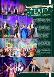 http://mayak-dk.ru/wp-content/uploads/2018/11/Page_00009-211x300.jpg