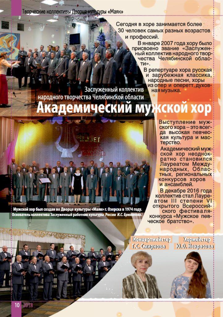 http://mayak-dk.ru/wp-content/uploads/2018/11/Page_00010-722x1024.jpg