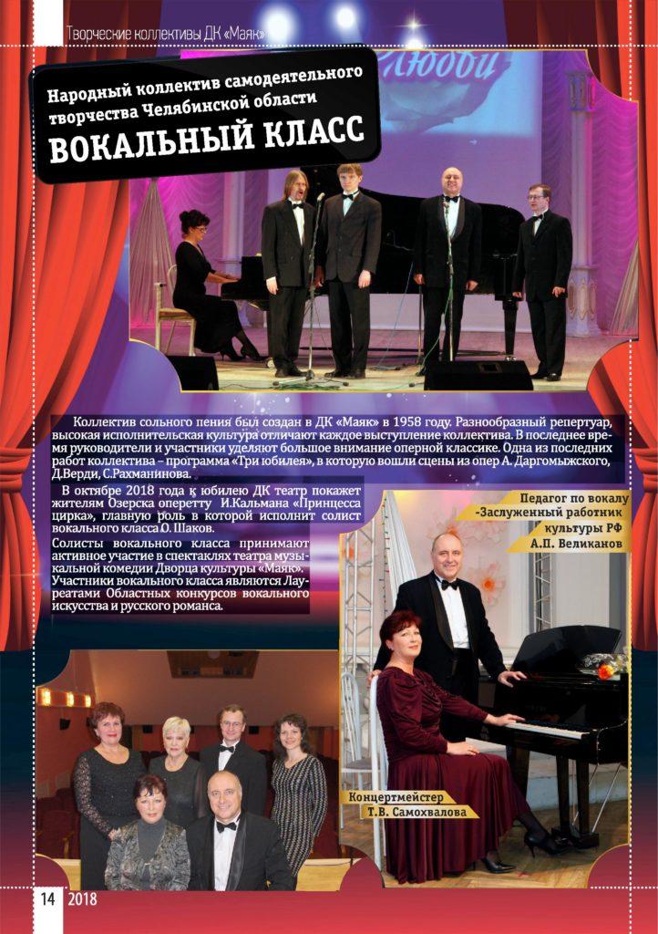 http://mayak-dk.ru/wp-content/uploads/2018/11/Page_00014-722x1024.jpg