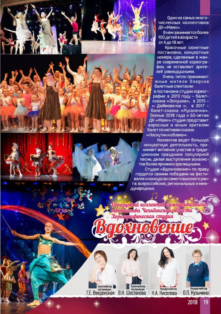 http://mayak-dk.ru/wp-content/uploads/2018/11/Page_00019-722x1024.jpg