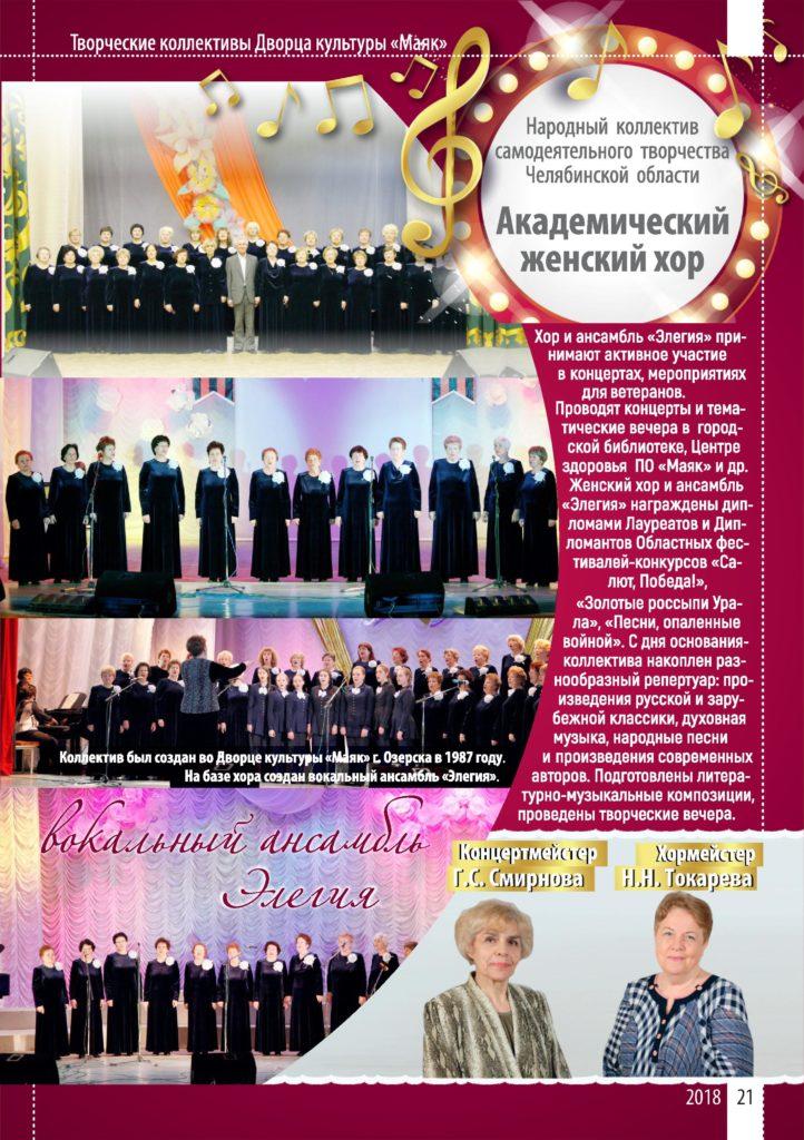 http://mayak-dk.ru/wp-content/uploads/2018/11/Page_00021-722x1024.jpg