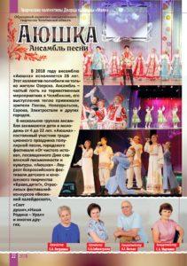 http://mayak-dk.ru/wp-content/uploads/2018/11/Page_00022-211x300.jpg