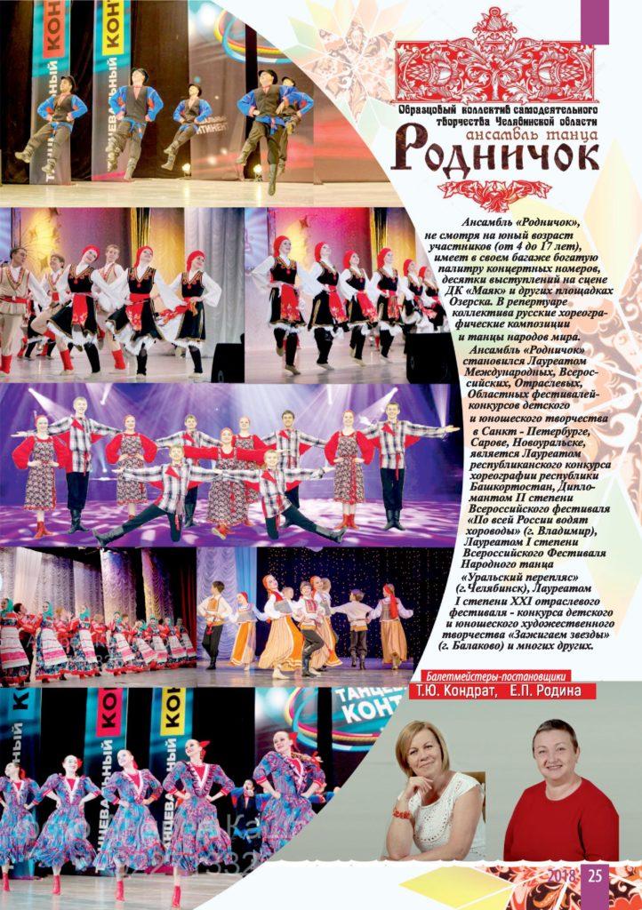 http://mayak-dk.ru/wp-content/uploads/2018/11/Page_00025-722x1024.jpg