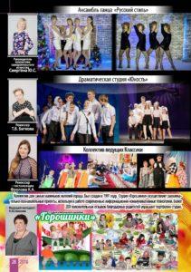 http://mayak-dk.ru/wp-content/uploads/2018/11/Page_00028-211x300.jpg